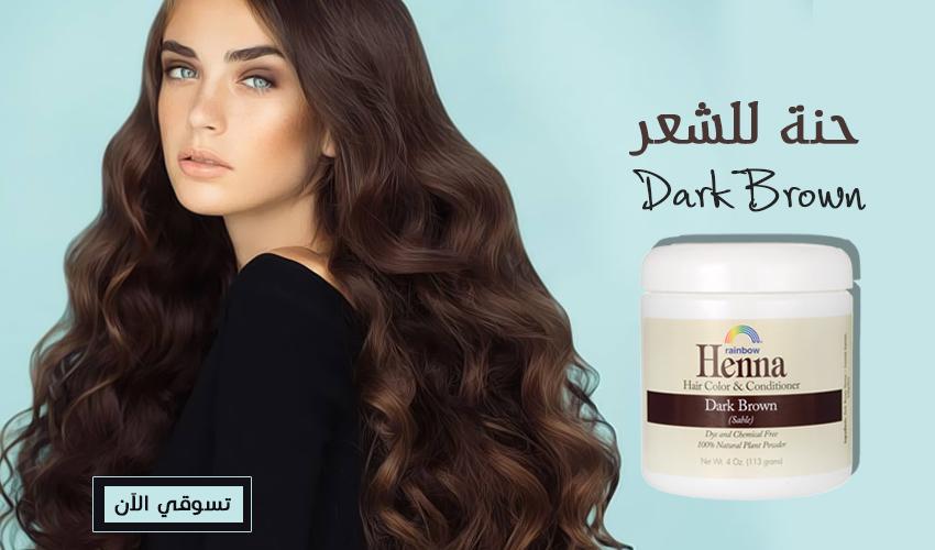 Henna - Dark Brown (Sable)