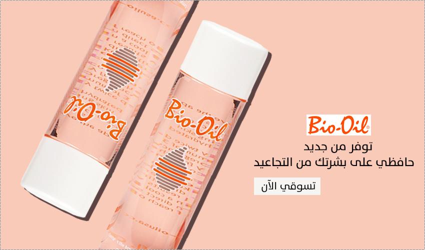 Bio Oil PurCellin Oil 125ml