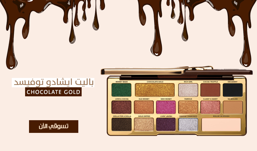 CHOCOLATE GOLD EYE SHADOW PALETTE