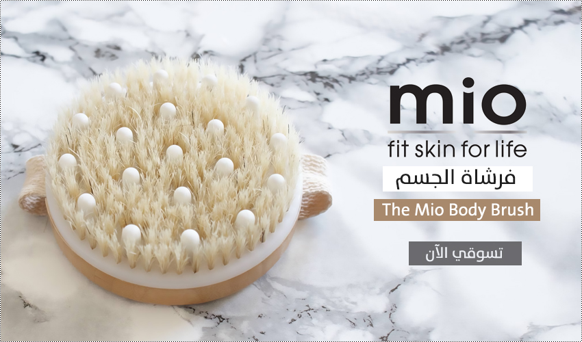 فرشاة الجسم ميو برش The Mio Body Brush