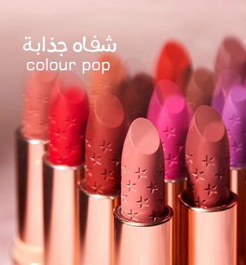 ارواج كلر بوب لوكس lux lipstick colourpop