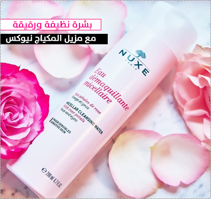 Nuxe Micellar Cleansing Water with 3 Rose Petals 200ml